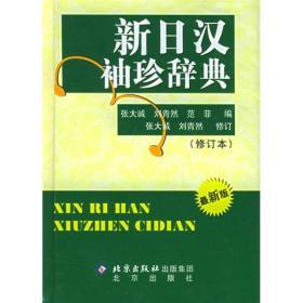正版二手旧书新日汉袖珍辞典 张大诚 9787200031317