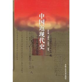 【二手包邮】中国近现代史 房列曙 合肥工业大学出版社