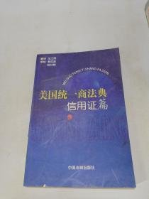 美国统一商法典--1995 年修订本 (《信用证》篇)