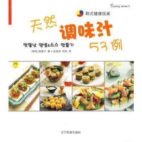 韩式健康饭桌:COOKING SENSE [ 天然调味汁53例 11]