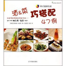 COOKING SENSE[ 菜巧搭配47例 10]