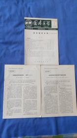 国外医学 老年医学分册1998年第1.4.6 期 (第4.6期没封皮)