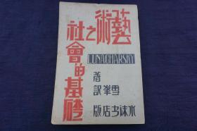 雪峰译著《艺术之社会的基础》1930年出版,带雪峰铭印
