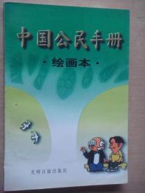 中国公民手册 绘画本