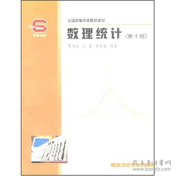 正版库存未翻阅 数理统计(第4版)