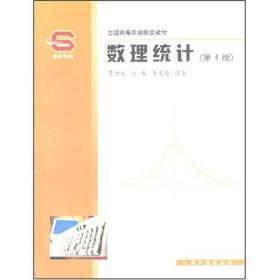 数理统计(第4版)