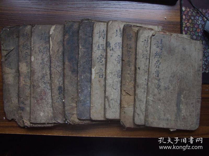 铜版诗经旁音(十一册合售)
