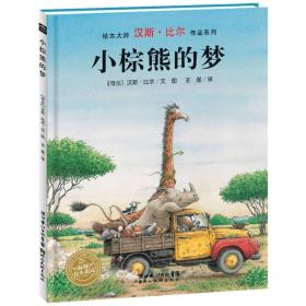 汉斯·比尔绘本系列:小棕熊的梦(精)(新版)
