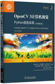 OpenCV3计算机视觉 Python语言实现(原书第2版)