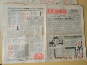 吉林法制报1990.1.2共八版