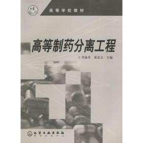 高等制药分离工程李淑芳姜忠义化学工业出版社9787502550288s