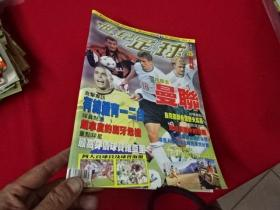 世纪足球-创刊号