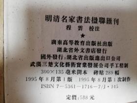 明清名家书法楹联汇刊(一函全十册,手工精选刻印多幅明清名家碑帖)