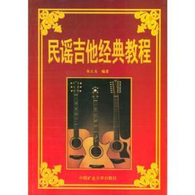 民谣吉他经典教程