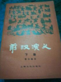 前汉演义<上下册>