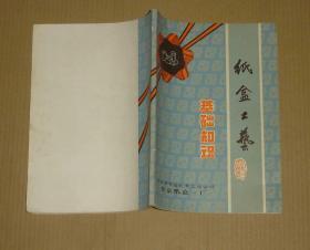纸盒工艺基础知识(附勘误表一张)         71-163-24-09