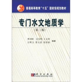 专门水文地质学(第3版)
