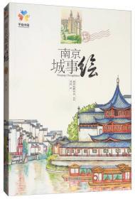 南京城事绘