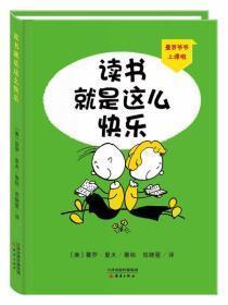 尚童 曼罗爷爷上课啦:读书就是这么快乐
