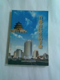 首都市民生活手册(第一卷)