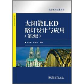 太阳能LED路灯设计与应用(第2版)
