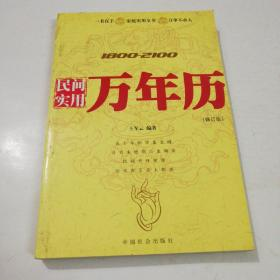 1800-2100民间实用万年历(修订版)