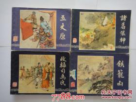 三国演义(48全,八十年代多印)