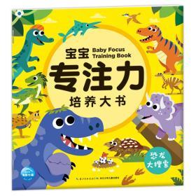 3-6岁宝宝专注力培养大书:恐龙大搜索