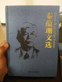 秦蕴珊文选,中国海洋大学出版社出版,海洋地质学文集,全新正版图书。