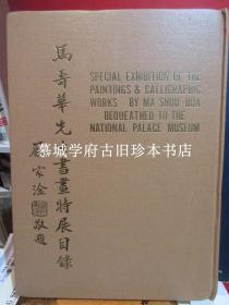 【签赠本】《马寿华先生书画特展目录》,其子马汉宝楷书签赠德国汉学家傅海波(HERBERT FRANKE)
