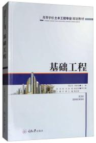 基础工程 舒志乐刘保县张英黄山余聪 重庆大学出版社 97875689063