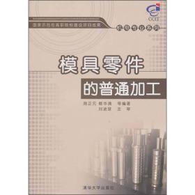 模具零件的普通加工 周正元 等 清华大学出版社 9787302228714