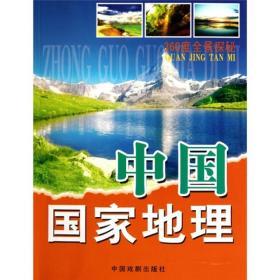 360度全景探秘:中国国家地理
