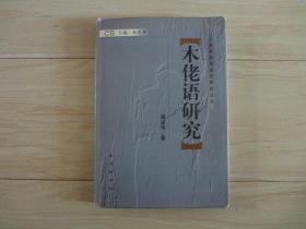 中国新发现语言研究丛书:木佬语研究