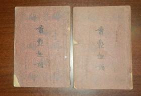 香艳趣语(全二册)1936年3月初版