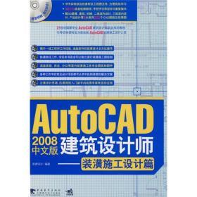AutoCAD2008中文版建筑设计师:装潢施工设计篇