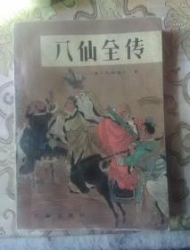 八仙全传(上下)