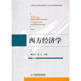 西方经济学 戴达远 袁立 华中科技大学出版社 9787560978758