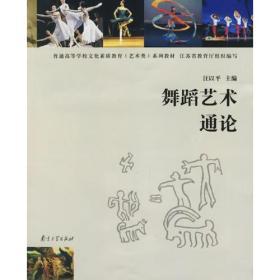 舞蹈艺术通论——普通高等学校文化素质教育(艺术类)系列教材