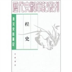桯史(唐宋史料笔记丛刊)