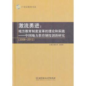 激流勇进:地方教育制度变革的理论和实践——中国地方教育制度创新研究(2008--2012)