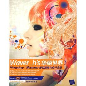 Waver_h's华丽世界 胡一威 清华大学出版社 9787302205333