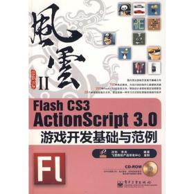 Flash CS3 ActionScript 3.0游戏开发基础与范例:风云Ⅱ