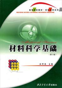高等学校教材·材料科学系列:材料科学基础(第3版)