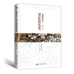 骚赋楚韵 楚辞精选集