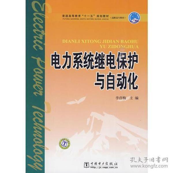 """普通高等教育""""十一五""""规划教材(高职高专教育)电力系统继电保护与自动化"""