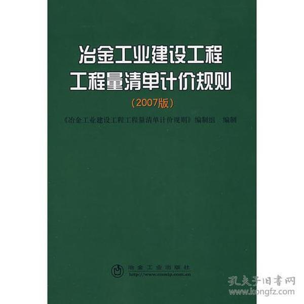 冶金工业建设工程工程量清单计价规则(2007版)\本书编制组