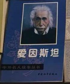 爱因斯坦(H2A