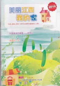 美丽江西我的家——红色绿色古色、三项文化教育主题读本(小学版上册)