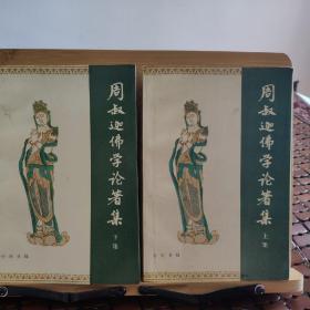 周叔迦佛学论著集(全二册)